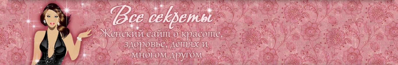 Все  женские секреты | AllSekrets.ru
